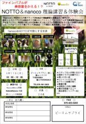 NOTTO&nanoco発表会 サムネイル