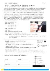 TOKIO SALON テクニカル認定セミナー サムネイル