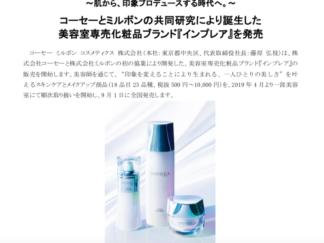 ミルボン ×コーセー 化粧品ブランド「インプレア」9/1 発売決定!! サムネイル