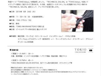 TOKIO テクニカルクラス認定セミナー in 富山 サムネイル