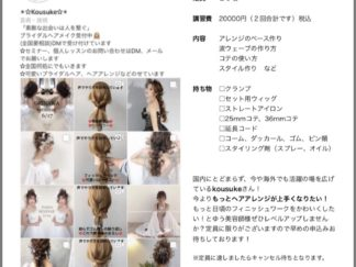 40th anniversary Hair Arrange Seminar in FUKUI サムネイル