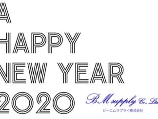 新年明けましておめでとうございます! サムネイル