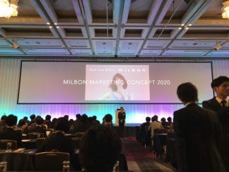 ミルボン政策発表会2020 サムネイル
