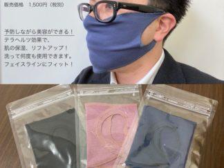 テラヘルツ美容マスク「テライトマスク」 サムネイル